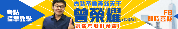 不動產新天王曾榮耀老師,考點精準教學+FB即時解答,讓你考取好榮耀!