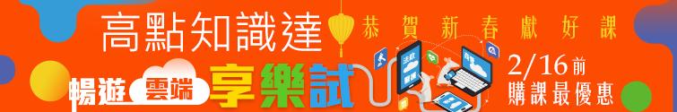 【高點知識達迎新春】暢遊雲端享樂試,2/16前全修/專業課程最優惠!