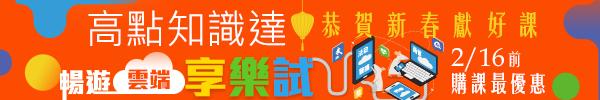 【高點知識達迎新春】2/16前全修/專業課程最優惠!