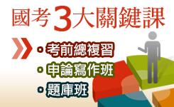 國考三大關鍵課,考前總複習+申論寫作班+題庫班!