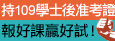 持109學士後准考證報名後中醫/後西醫課程享優惠!