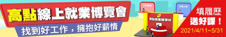 【高點線上就業博覽會】找到好工作,擁抱好薪情!5/20~6/30填履歷就送好課喔!