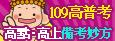 109高普考,考前考後備考妙方,高點‧高上通通幫你傳好免緊張!