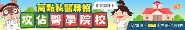 高點私醫聯招面授課程新班開課!