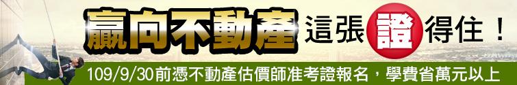 9/30前憑109不動產估價師准考證報名好課省萬元!