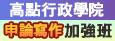 大推!高點行政學院上榜必修課【申論寫作加強班】!