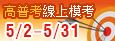 107高普考線上模擬考5/2~5/31上榜預演,高上名師團隊精準選題!