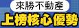 來勝不動產專班上榜核心優勢!