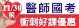 11/12向白袍醫師致敬「何宣老師簽書會」,感謝醫路相挺!