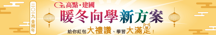 2019金豬年,高點‧建國暖冬向學新方案!1/26~2/24,給你紅包大禮讚、學習大滿足!