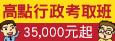 高點行政考取班7/21前禮遇43,000元起,幾乎是年度班價格上到考取,力挺你forever!
