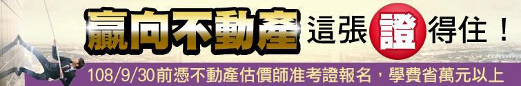 9/30前憑108不動產估價師准考證報名好課省萬元!