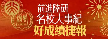知識達台生考陸研好成績捷報!