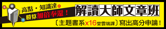 【解讀大師文章班】主題書系×16堂雲端課,寫出申論高分!